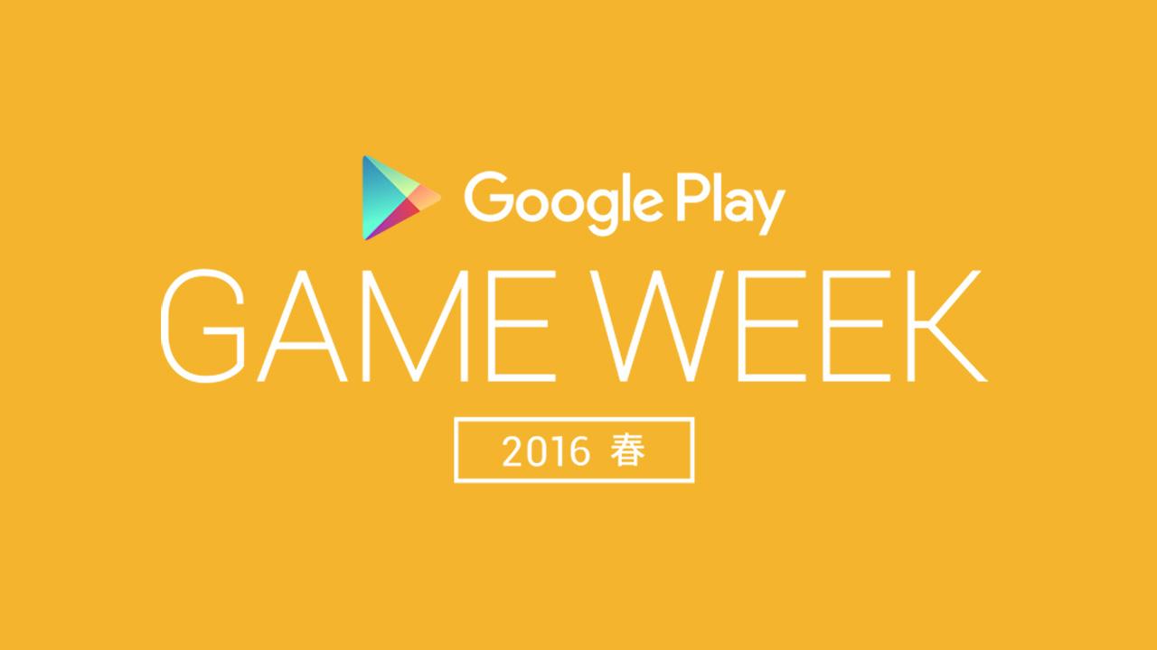 2016 04 01 google play game week 2016. Black Bedroom Furniture Sets. Home Design Ideas