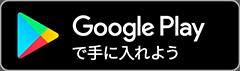 Google Playでルピナスをダウンロード