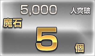 5,000人突破/魔石5個