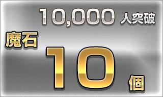 10,000人突破/魔石10個