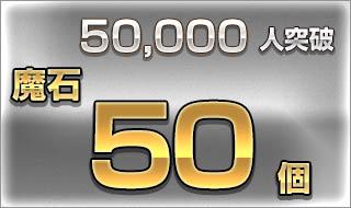 50,000人突破/魔石50個