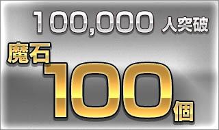 100,000人突破/魔石100個