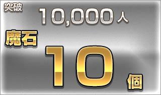 突破10,000人/魔石10個