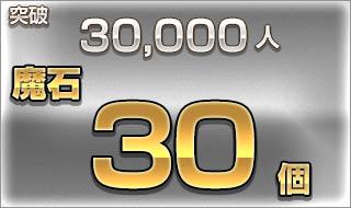 突破30,000人/魔石30個