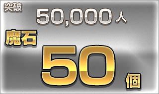 突破50,000人/魔石50個