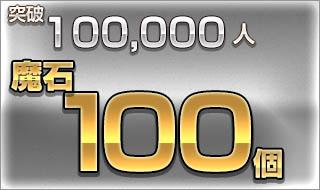 突破100,000人/魔石100個