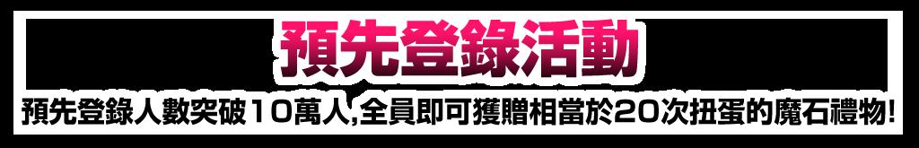 POKEBEL ONLINE 官方網站│預先登錄活動開放中