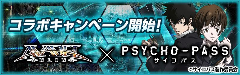アヴァベルオンライン×PSYCHO-PASS カムバックキャンペーン